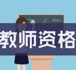 2020年下半年【幼儿园】教师资格证面试真题汇总