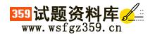 359试题资料库