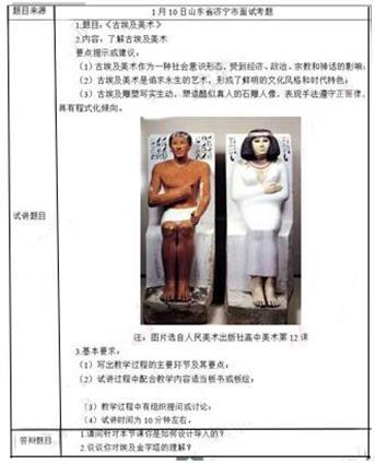 2020下高中美术教师资格证面试试题及答案《古埃及美术》