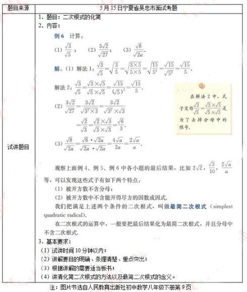 2021上半年初中数学教师资格证面试真题《二次根式的化简》