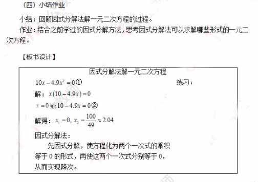 2021上半年初中数学教师资格证面试真题《因式分解法解一元二次方程》